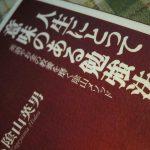 『人生にとって意味のある勉強法』