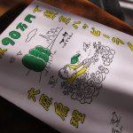 『年収90万円で東京ハッピーライフ』