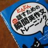 「of which」は「with」で(英語学習)