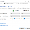 Windows10 電源オプションが効かない!?