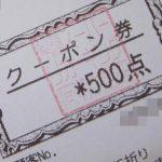 業務スーパーで500円クーポンをゲット(2回目)