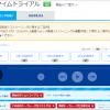 「NHKゴガク」サイトも楽しい