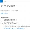 Windows10:ブルーライトカット機能