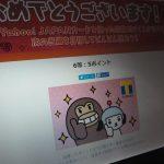 YJカード:キャンペーン獲得ポイント最終集計