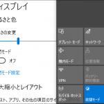 Windows10:ブルーライトカット機能、その後