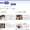 NHKのラジオ語学番組を聴きまくっている