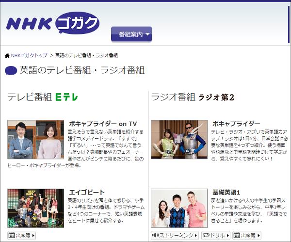 NHKのラジオ語学番組を聴きまく...