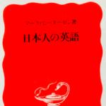 英語の数意識 ~『日本人の英語』より