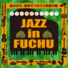 昨日はJAZZ IN FUCHU