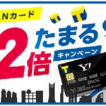 YJカードでポイント2倍キャンペーン開始