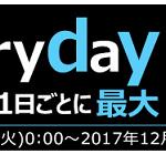 今月もEveryday Edyキャンペーンで5.3%還元