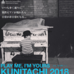 Play Me, I'm Yours Kunitachi 開催中