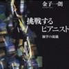 『挑戦するピアニスト 独学の流儀』