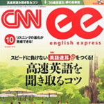 CNN ENGLISH EXPRESSその後