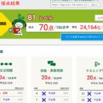 NHK英語力測定テスト2019