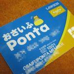 おさいふPonta:今日から新キャンペーン(2017/10)