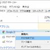 Windows10:Chromeフリーズ問題発生