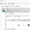 Windows10:スマホをつないで音を出す