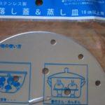 キャンドゥの落し蓋が圧力鍋の蒸し大豆用にぴったり