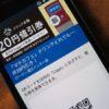 楽天チェック:ローソン マチカフェ20円値引券