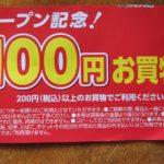 ローソン100円お買物券をゲット