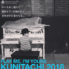 Play Me, I'm Yours Kunitachiを目標に