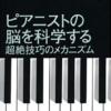『ピアニストの脳を科学する』に励まされる
