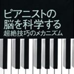 『ピアニストの脳を科学する』読了