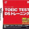 『TOEIC(R) TEST DSトレーニング』実力テスト580点 Dランク