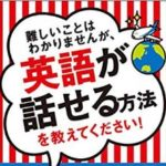 『難しいことはわかりませんが、英語が話せる方法を教えてください!』