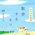 『散歩するネコ れんげ荘物語』